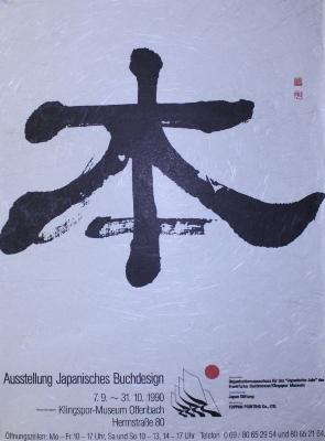 Ausstellung Japanisches Buchdesign : 7.9 - 31.10.1990 / Klingspor-Museum Offenbach