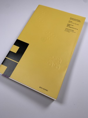 Imitating and Innovating: Book Design by Lu Jingren and His 10 Protoges