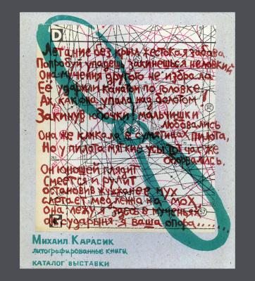 Михаил Карасик / Mikhail Karasik