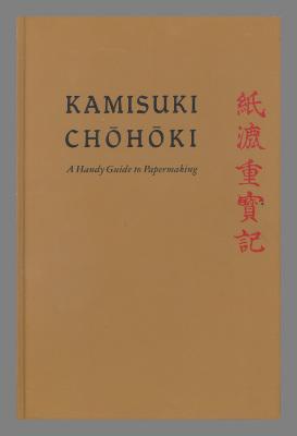 Kamisuki Chohoki: A handy guide to papermaking